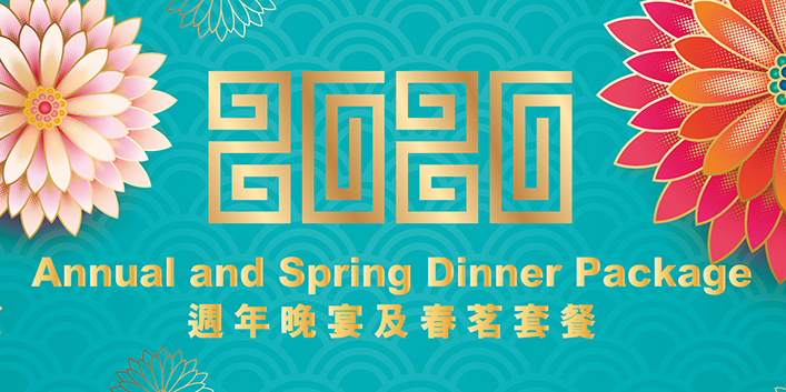 Annual and Spring Dinner Package 2019