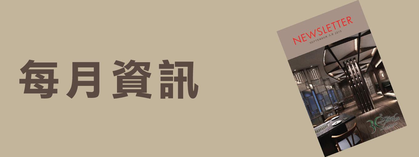 Hong Kong Parkview Newsletter